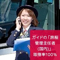 ガイドの「旅程 管理主任者 (国内)」取得率100%
