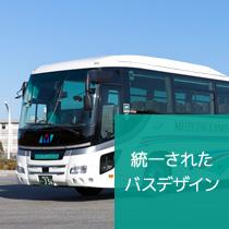 統一されたバスデザイン