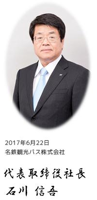 名古屋市「エコ事業所」