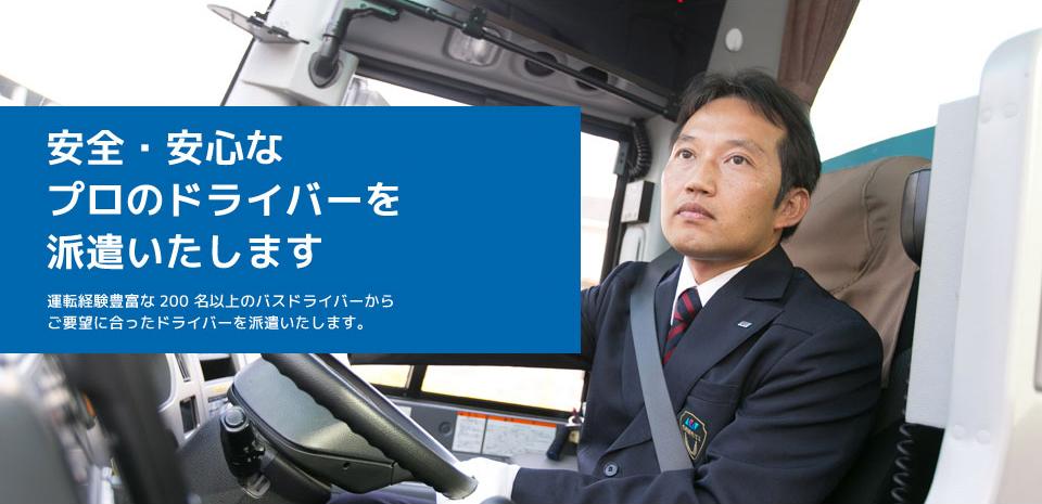 安全・安心なプロのドライバーを派遣いたします 運転経験豊富な200 名以上のバスドライバーからご要望に合ったドライバーを派遣いたします。