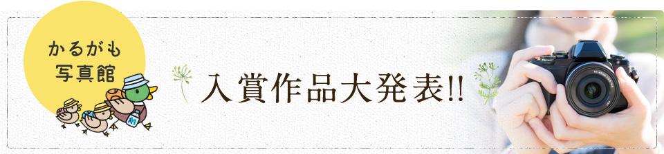 入賞作品大発表!!