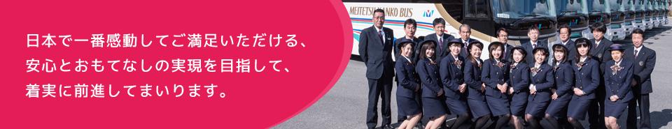 日本で一番感動してご満足いただける、 安心とおもてなしの実現を目指して、 着実に前進してまいります。