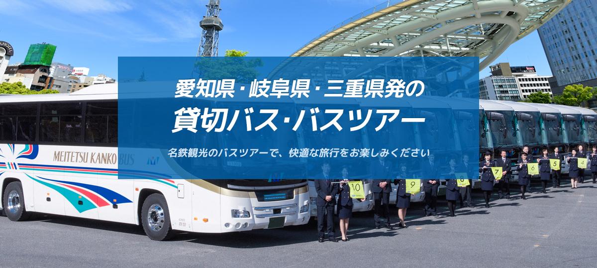 愛知県・岐阜県・三重県発の貸切バス・バスツアーなら名鉄観光バス