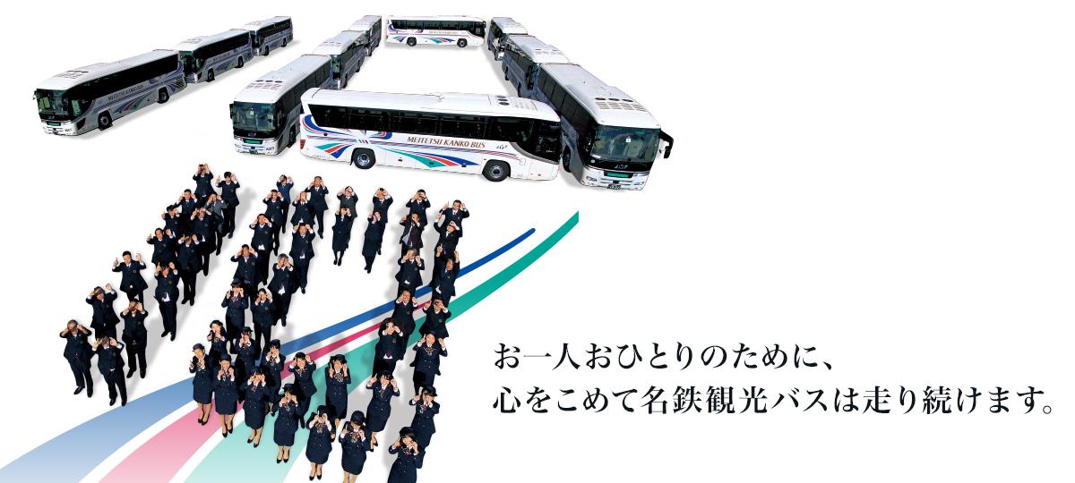 お一人おひとりのために、心をこめて名鉄観光バスは走り続けます。
